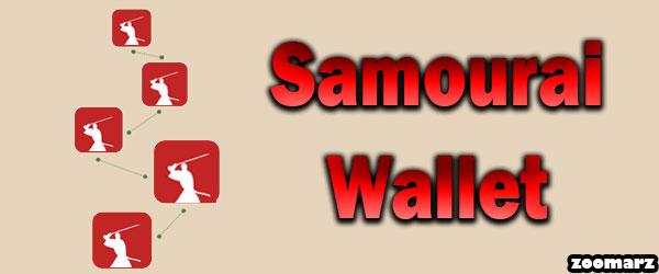 ویژگی های کیف پول سامورایی Samourai