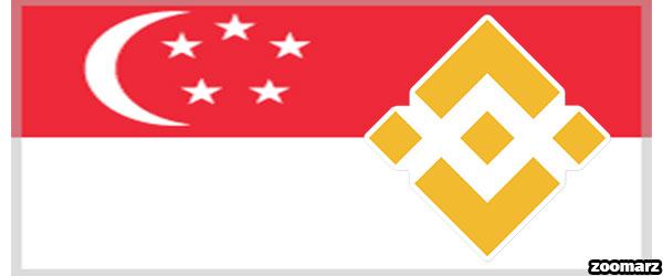 بایننس دیگر از دلار سنگاپور پشتیبانی نخواهد کرد