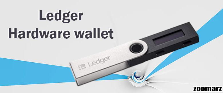 کیف پول سخت افزاری لجر Ledger