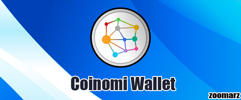 کیف پول نرم افزاری کوینومی Coinomi