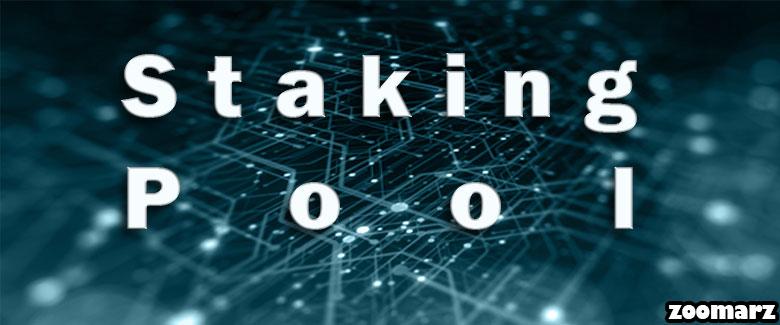 استخر استیکینگ Staking Pool چیست؟