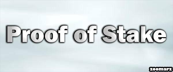 اثبات سهام Proof of Stake چیست؟