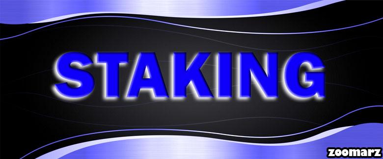 استیکینگ Staking چیست؟