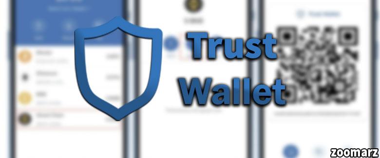 کیف پول نرم افزاری تراست Trust
