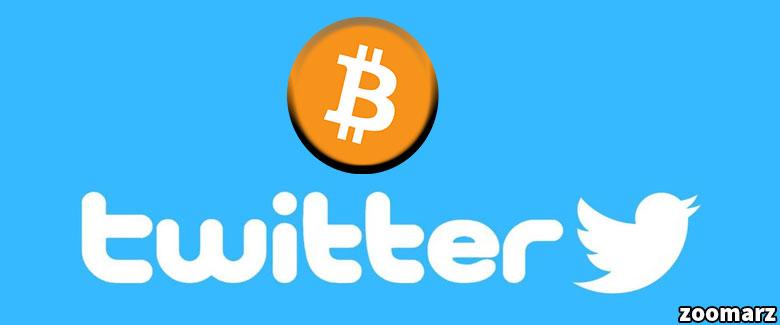 اجرایی شدن پذیرش بیت کوین از سوی توییتر