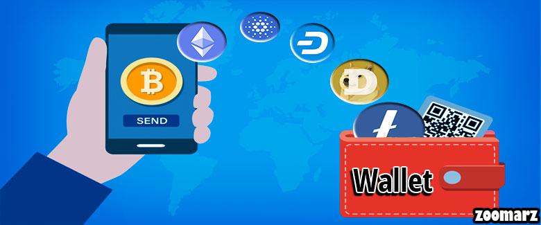 اینفوگرافیک:اطلاعاتی مفید درباره کیف پول ارز دیجیتال