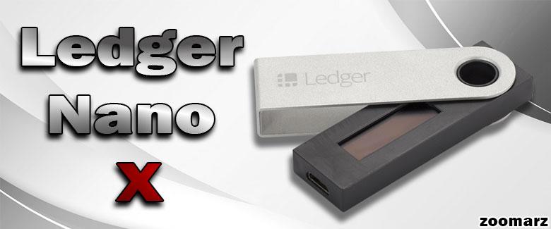 کیف پول سخت افزاری Ledger Nano X