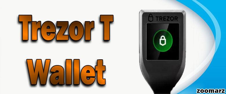 کیف پول سخت افزاری Trezor T