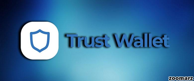 کیف پول نرم افزاری تراست یا Trust