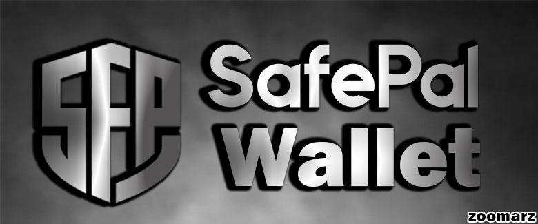 کیف پول نرم افزاری سیف پال یا SafePal