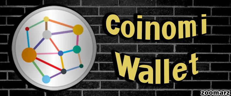 کیف پول نرم افزاری کوینومی یا Coinomi