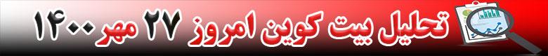 تحلیل بیت کوین امروز 27 مهر 1400