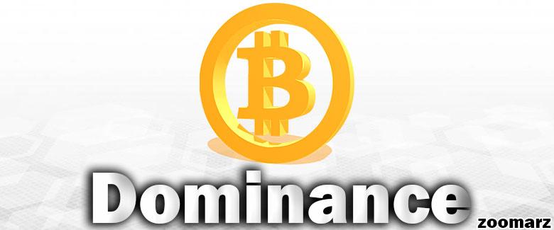دامیننس بیت کوین به بالاترین سطح 8 هفته اخیر خود رسید