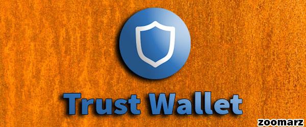 کیف پول نرم افزاری تراست ولت Trust Wallet
