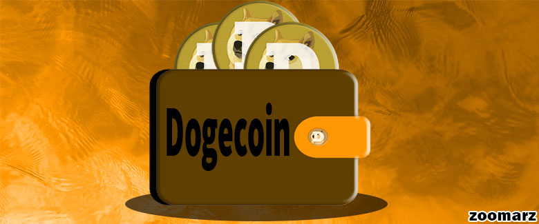 کیف پول دوج کوین Dogecoin