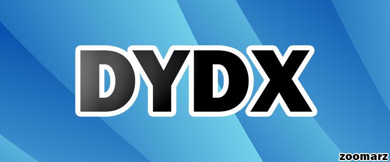 ارز DYDX چیست؟