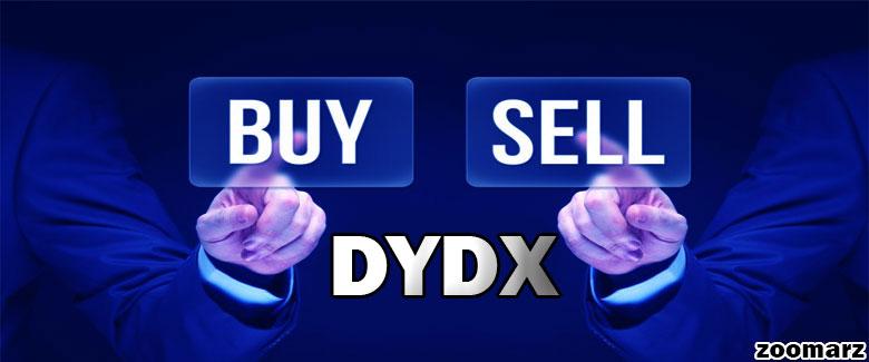 خرید و فروش ارز دیجیتال DYDX چگونه است؟