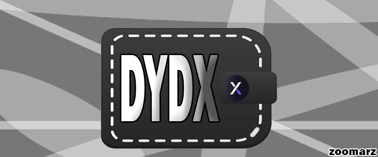 کیف پول های پشتیبان کننده ارز دیجیتال DYDX