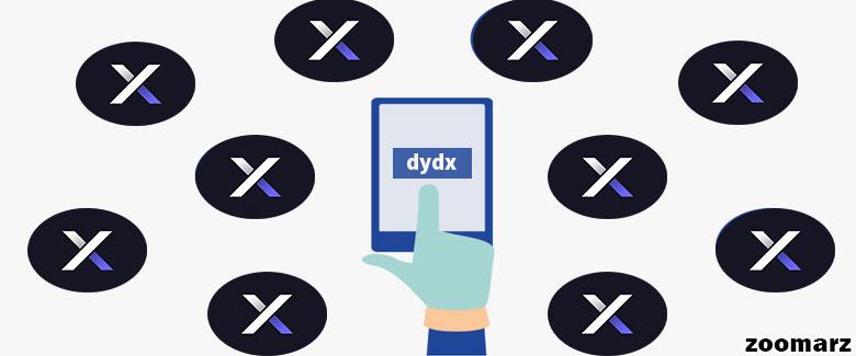 معرفی ویژگی های پلتفرم ارز دیجیتال DYDX