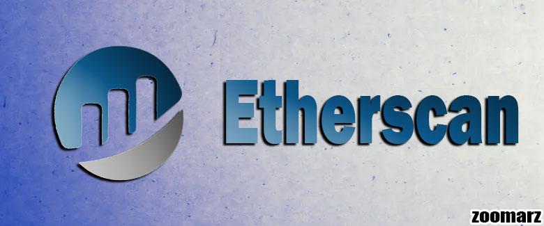 اتر اسکن (Etherscan ) چیست ؟