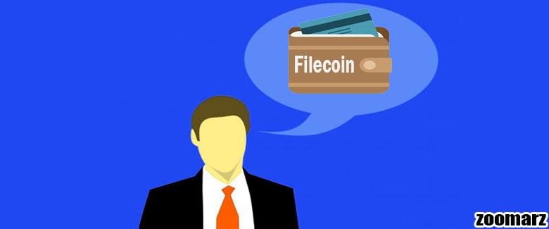 نگاهی جامع به کیف پول های ارز دیجیتال فایل کوین