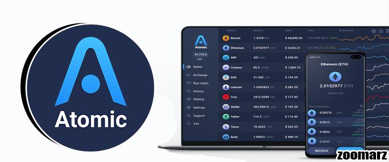 کیف پول نرم افزاری اتمیک Atomic