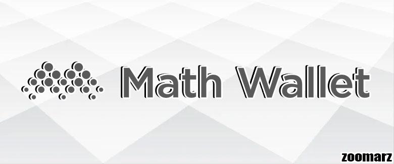 کیف پول نرم افزاری مث ولت MathWallet