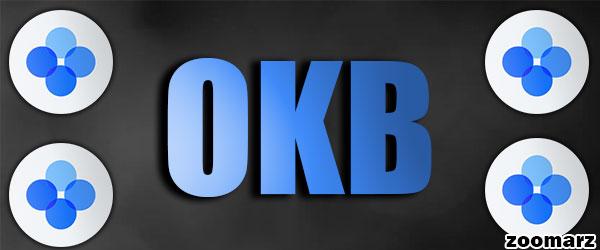 ارز اوکی بی OKB چیست؟