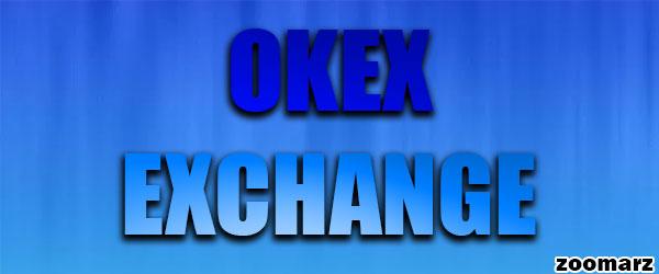 معرفی صرافی اوکی اکسچنج OKEx