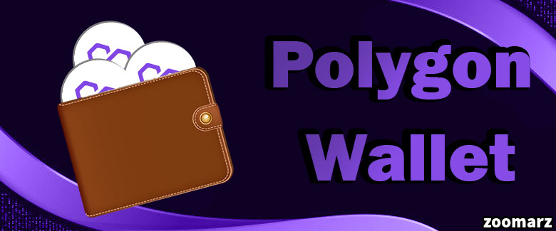 انواع کیف پول های ارز دیجیتال ماتیک