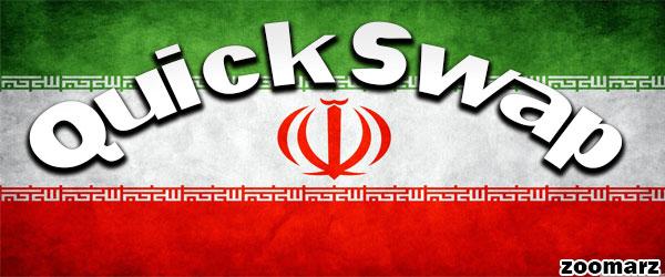 آیا صرافی کوئیک سواپ برای کاربران ایرانی محدودیت دارد؟