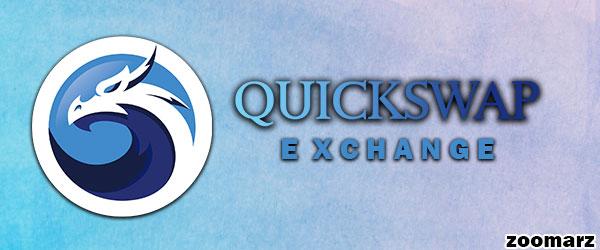 صرافی کوئیک سواپ QuickSwap