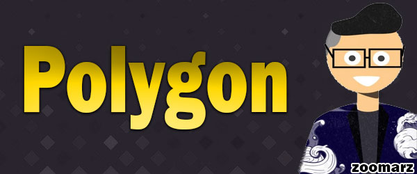معرفی پالی گان Polygon یا شبکه ماتیک MATIC سابق