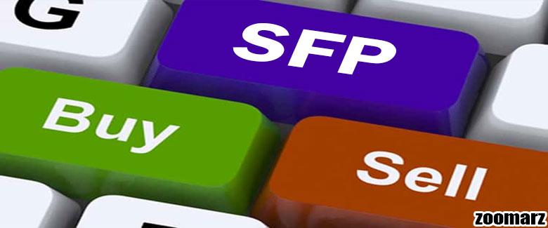 خرید و فروش ارز دیجیتال سیف پل SFP چگونه است؟