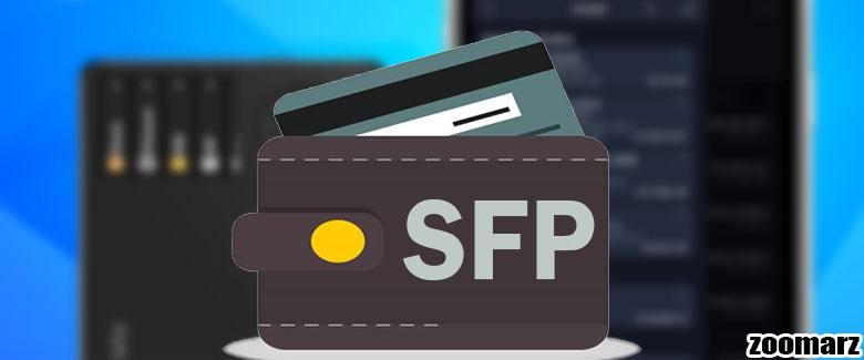 چه کیف پول هایی از ارز دیجیتال سیف پل SFP پشتیبانی می کند؟