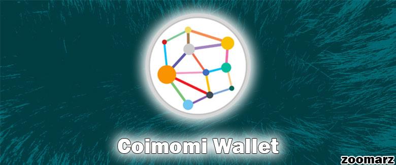 کیف پول نرم افزاری کوینومی Coimomi