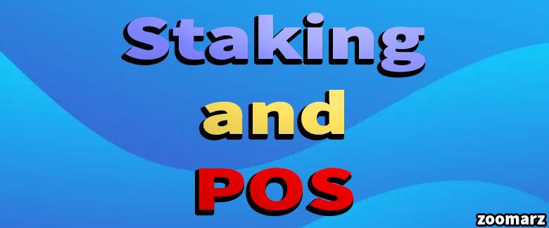 بررسی گواه اثبات سهام PoS و ارتباط آن با استیکینگ