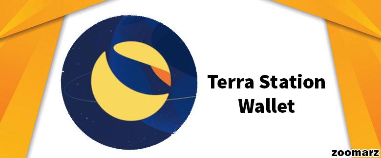 کیف پول نرم افزاری Terra Station