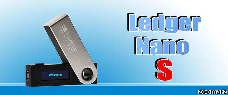 کیف پول سخت افزاری Ledger Nano S