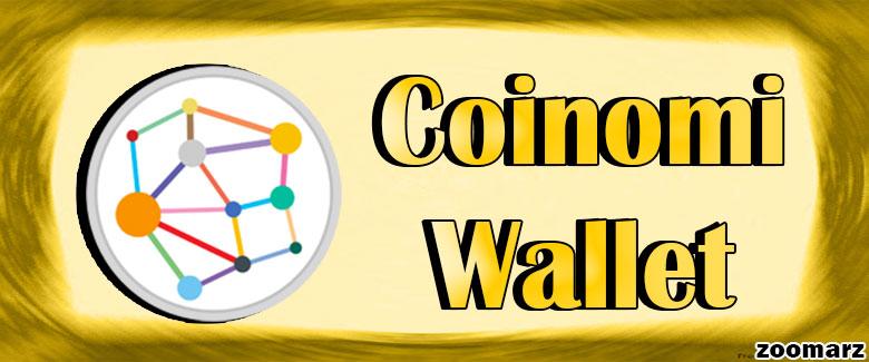کیف پول نرم افزاری Coinomi