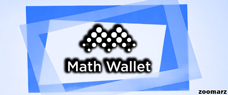 کیف پول نرم افزاری MathWallet