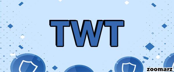 ارز دیجیتال تراست ولت توکن TWT چیست؟