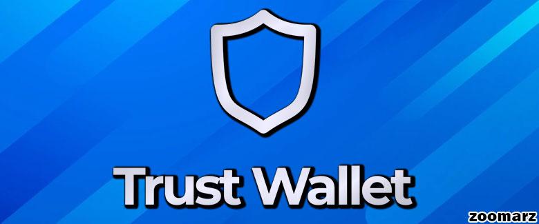 معرفی کیف پول تراست یا تراست ولت Trust Wallet