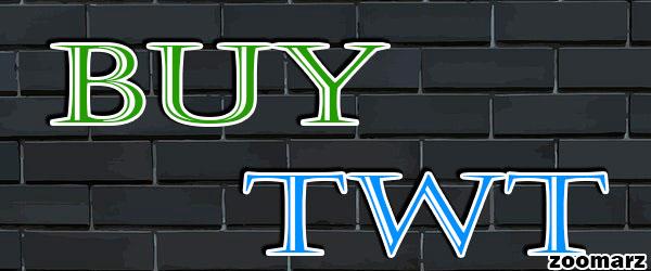 نحوه خرید ارز دیجیتال تراست ولت توکن TWT