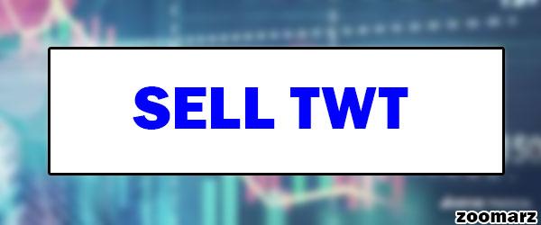 نحوه فروش ارز دیجیتال تراست ولت توکن TWT
